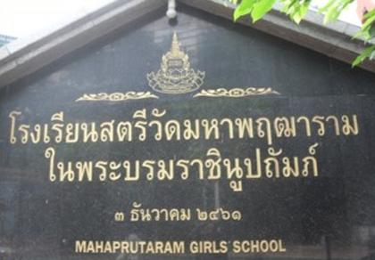โรงเรียนสตรีวัดมหาพฤฒาราม ในพระบรมราชินูปถัมภ์