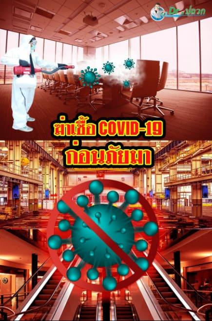 บริการฉีดพ่นฆ่าเชื้อไวรัสโควิด-19 (COVID-19 Sterilization Service) 1