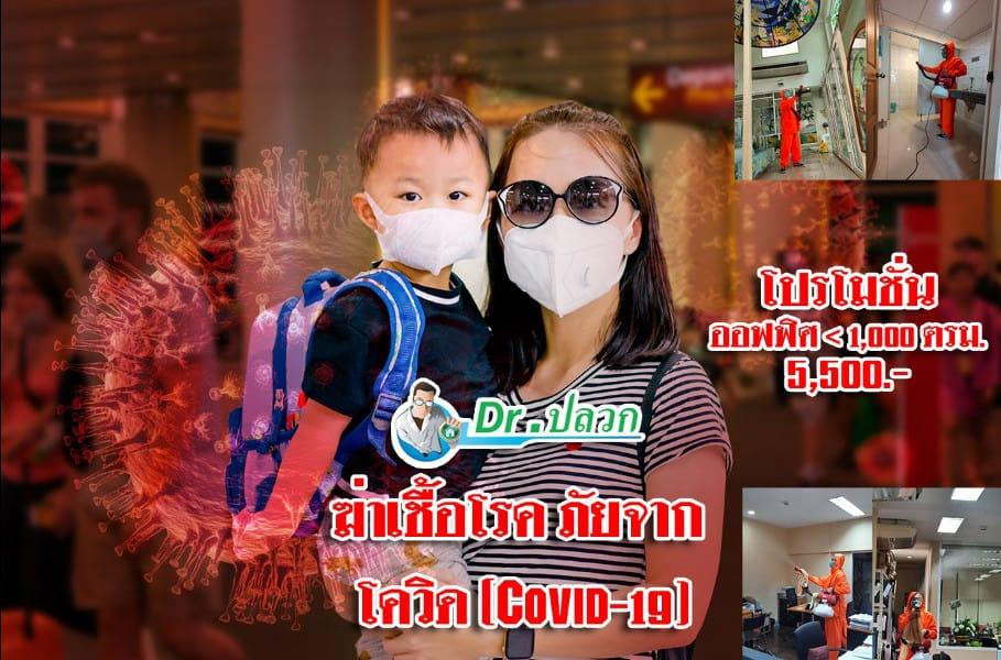 บริการฉีดพ่นฆ่าเชื้อไวรัสโควิด-19 (COVID-19 Sterilization Service) 2